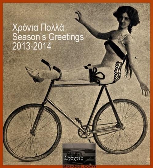 0467c-seasons-xmas-2
