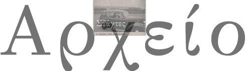arxeio30-9-16