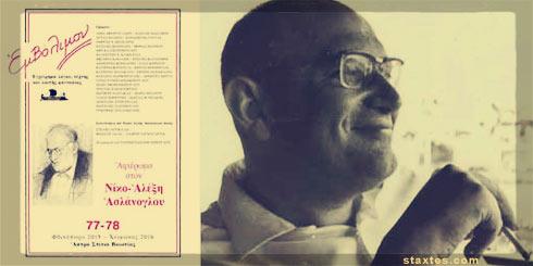 Το τ.77-78 του περιοδικού Εμβόλιμον και ο Νίκος-Αλέξης Ασλάνογλου
